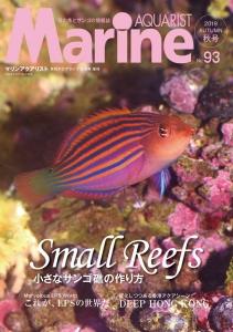 マリンアクアリスト Marine Aquarist No.93 2019Autumn秋号