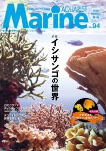 マリンアクアリスト Marine Aquarist No.94 2019Winter冬号
