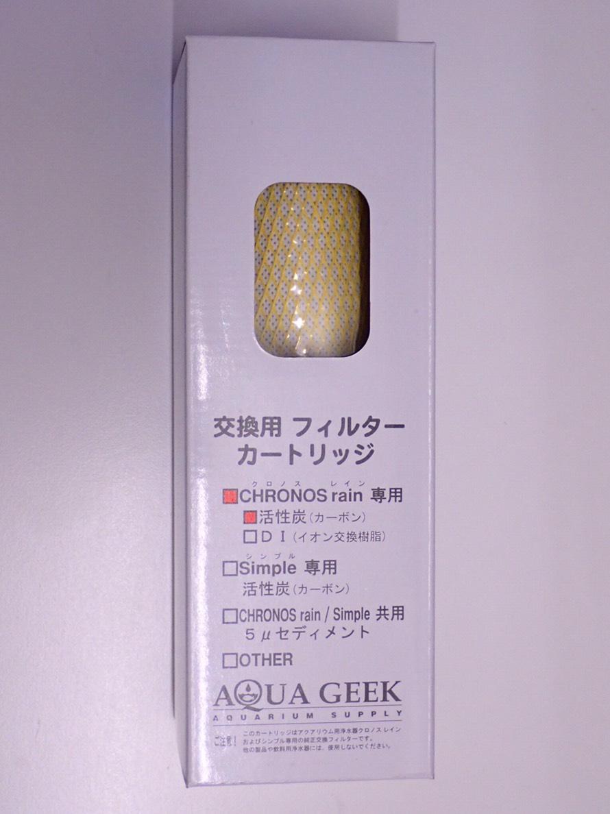 【クロノスレイン用】カーボンフィルター(活性炭)