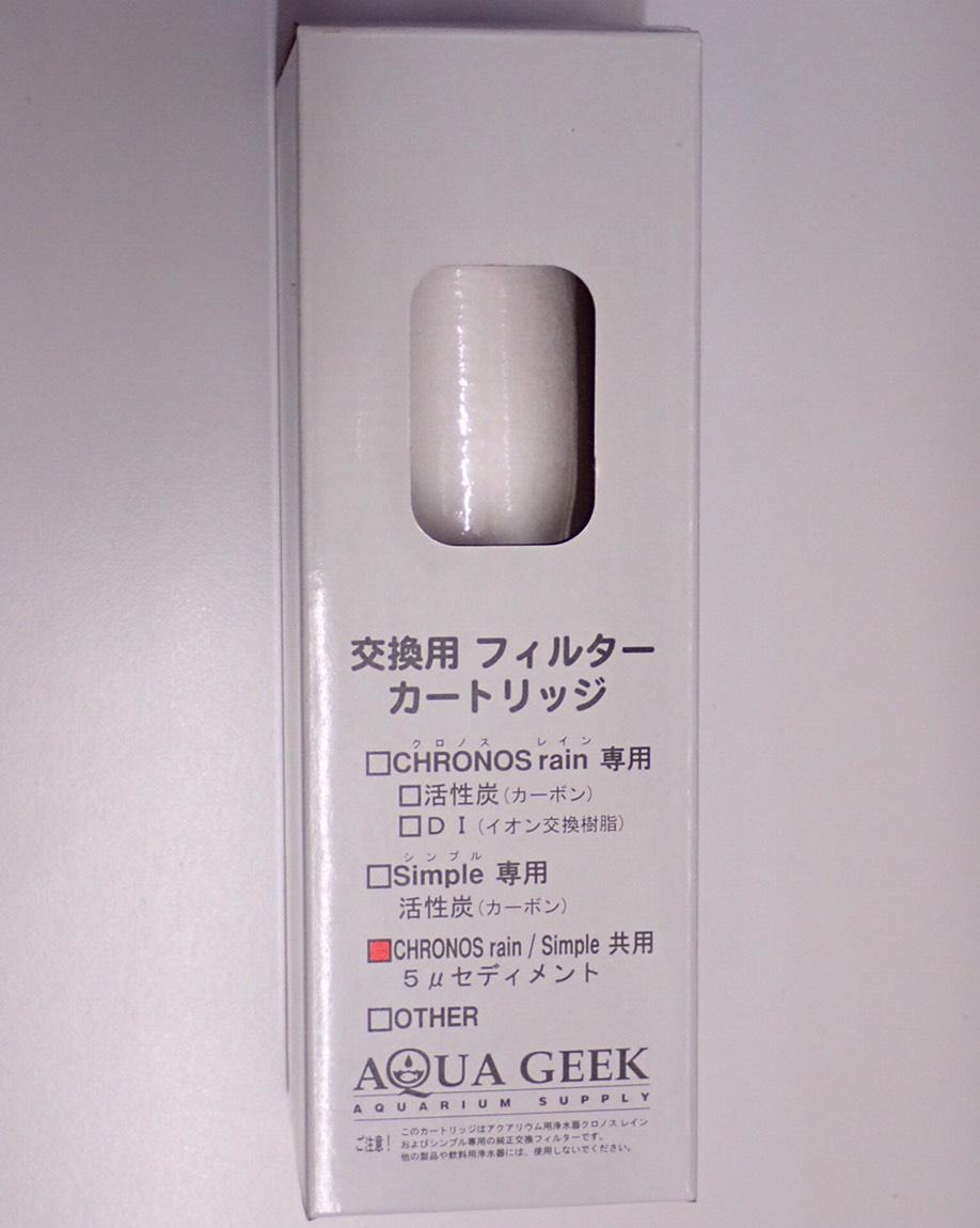 【クロノスレイン】シンプル共用/5μセディメントフィルター