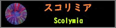 スコリミア