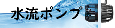 水流ポンプ